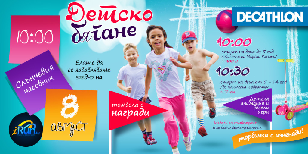 detsko_decathlon_